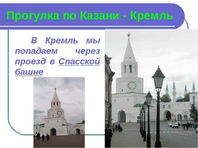 Прогулка по Казани - Кремль В Кремль мы попадаем через проезд в Спасской башне