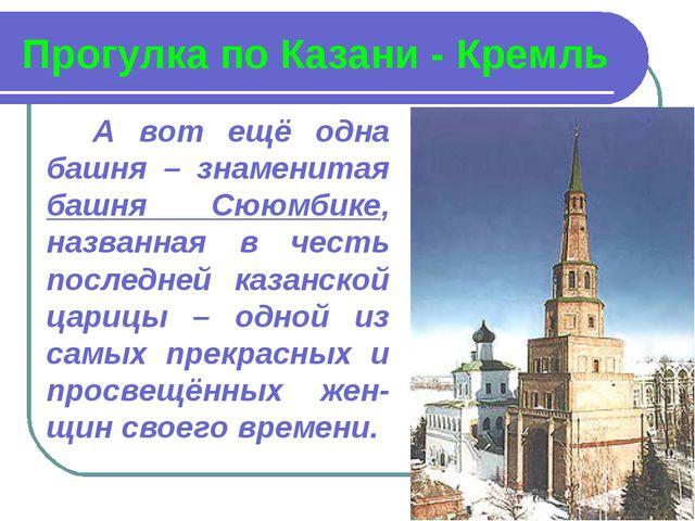 Прогулка по Казани - Кремль А вот ещё одна башня – знаменитая башня Сююмбике,...