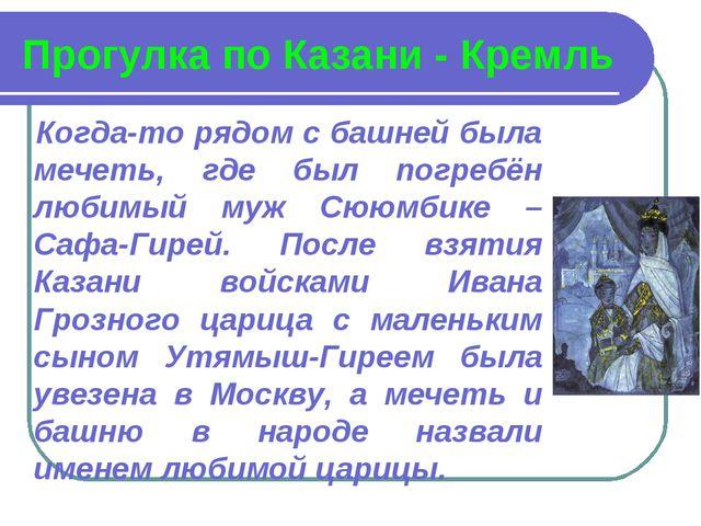 Прогулка по Казани - Кремль Когда-то рядом с башней была мечеть, где был погр...