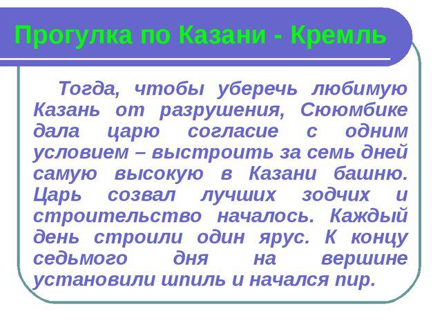 Прогулка по Казани - Кремль Тогда, чтобы уберечь любимую Казань от разрушения...