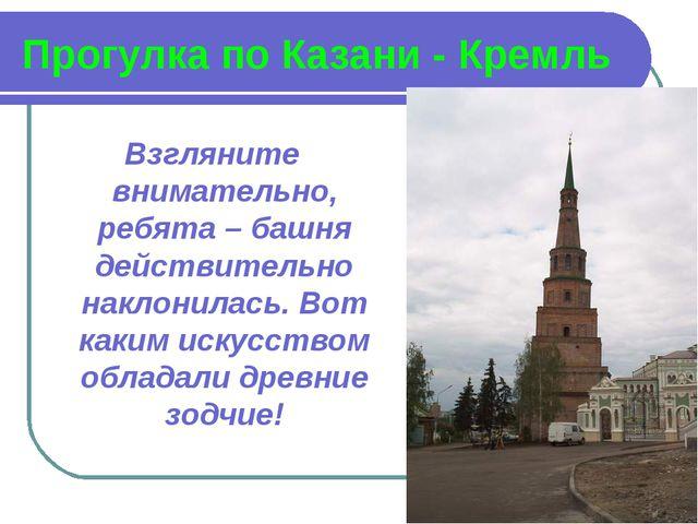 Прогулка по Казани - Кремль Взгляните внимательно, ребята – башня действитель...