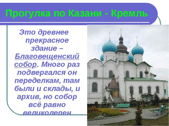 Прогулка по Казани - Кремль Это древнее прекрасное здание – Благовещенский со...