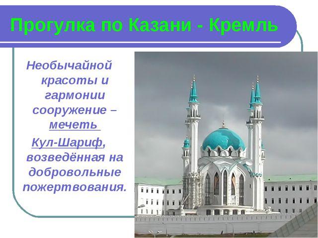 Прогулка по Казани - Кремль Необычайной красоты и гармонии сооружение – мечет...