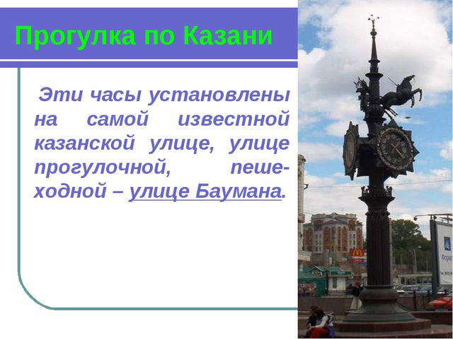 Прогулка по Казани Эти часы установлены на самой известной казанской улице, у...