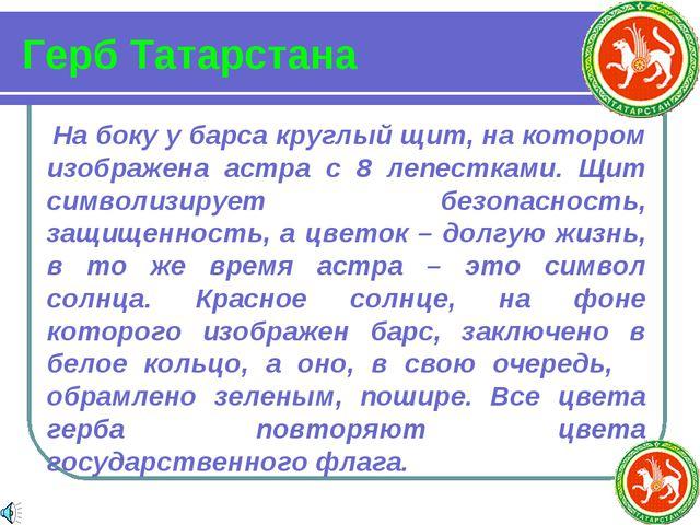 Герб Татарстана На боку у барса круглый щит, на котором изображена астра с 8...