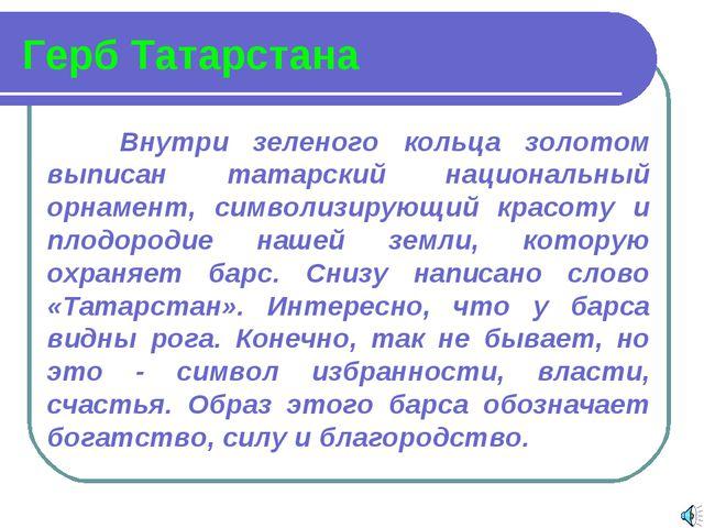 Герб Татарстана Внутри зеленого кольца золотом выписан татарский национальный...