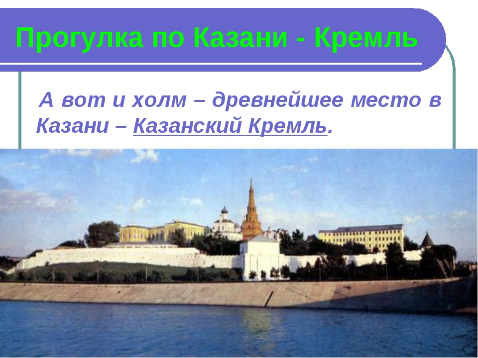 Прогулка по Казани - Кремль А вот и холм – древнейшее место в Казани – Казанс...
