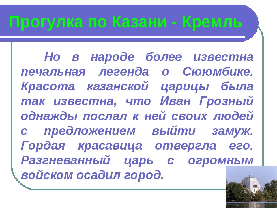 Прогулка по Казани - Кремль Но в народе более известна печальная легенда о Сю...