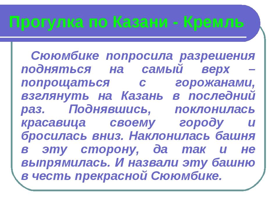 Прогулка по Казани - Кремль Сююмбике попросила разрешения подняться на самый...
