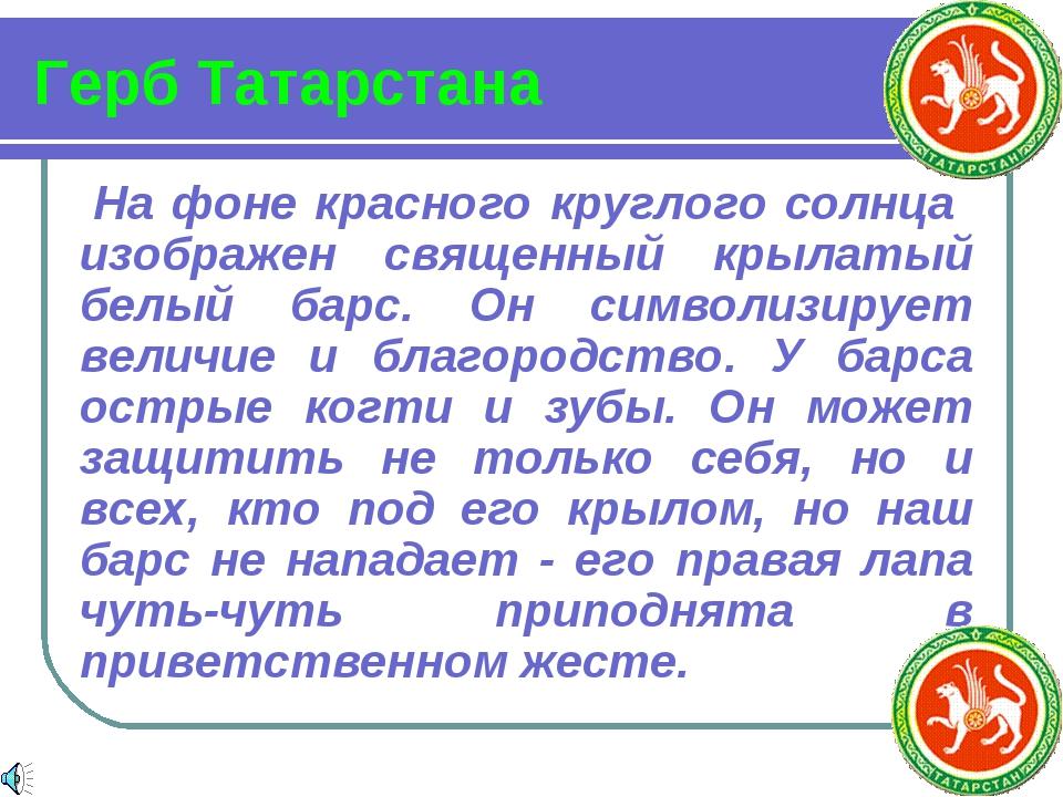 Герб Татарстана На фоне красного круглого солнца изображен священный крылатый...