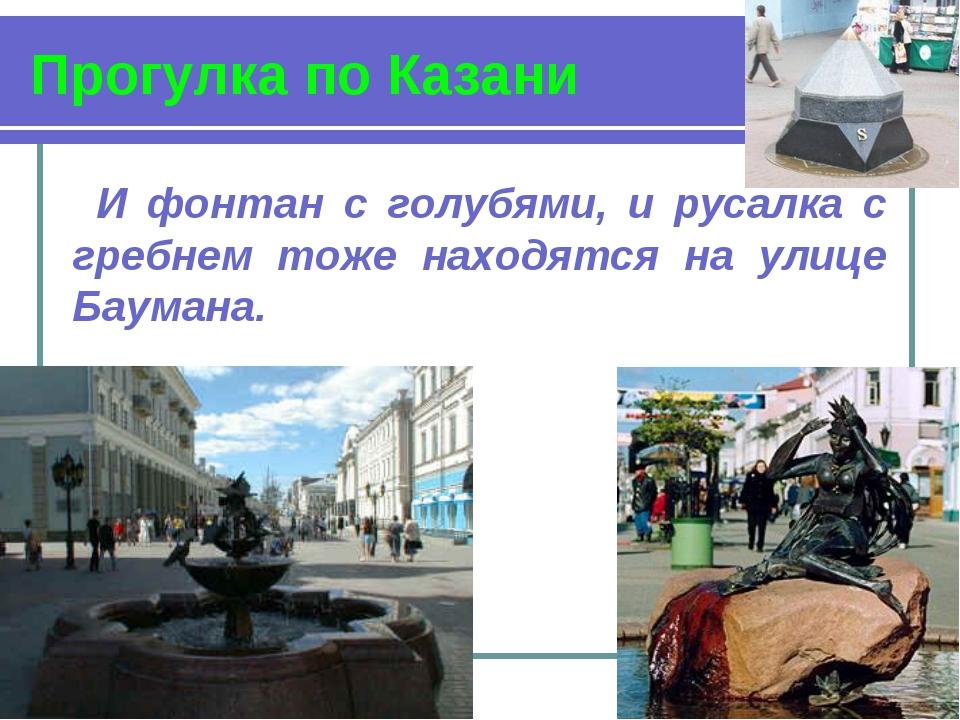 Прогулка по Казани И фонтан с голубями, и русалка с гребнем тоже находятся на...