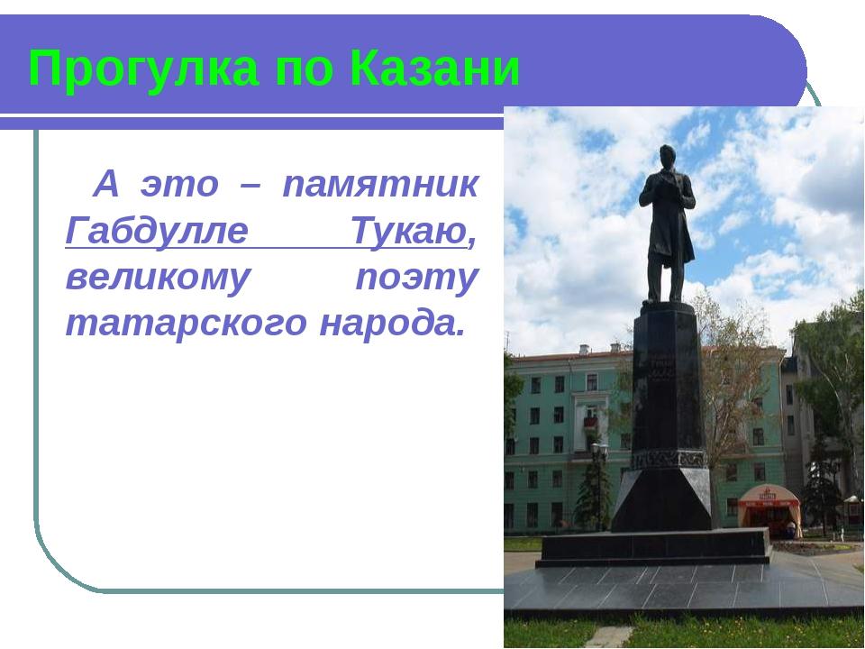 Прогулка по Казани А это – памятник Габдулле Тукаю, великому поэту татарского...