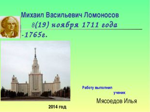 Михаил Васильевич Ломоносов 8(19) ноября 1711 года -1765г. Работу выполнил уч