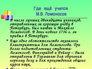 Где ещё учился М.В. Ломоносов В числе лучших двенадцати учеников, отправленны