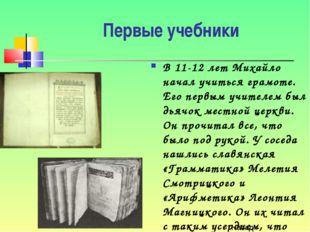 Первые учебники В 11-12 лет Михайло начал учиться грамоте. Его первым учителе