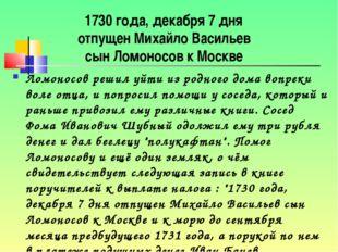 Ломоносов решил уйти из родного дома вопреки воле отца, и попросил помощи у с