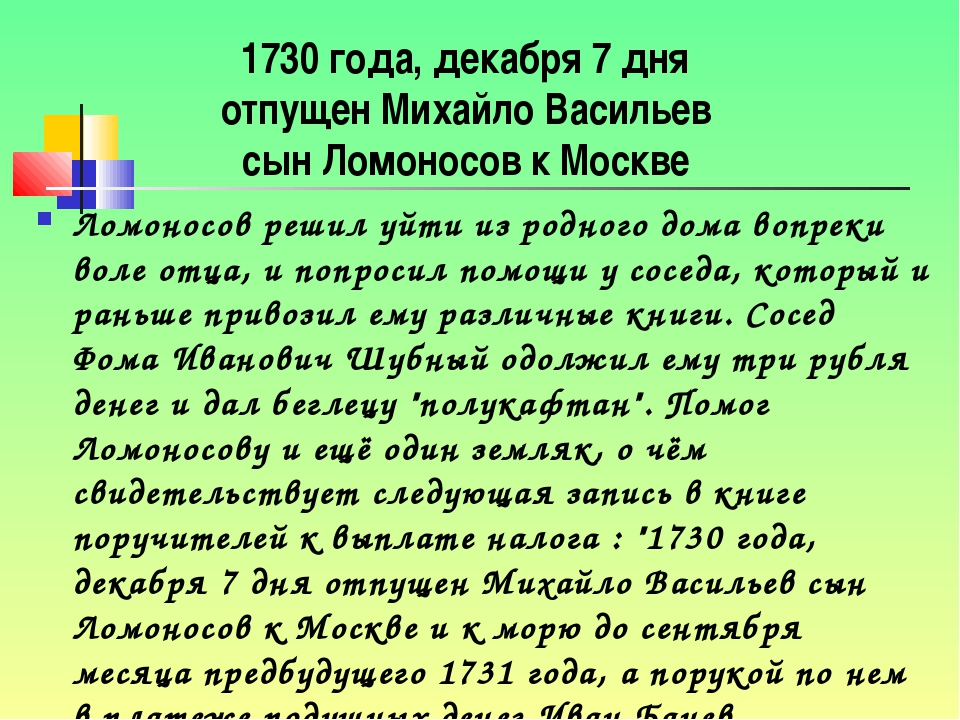 Ломоносов решил уйти из родного дома вопреки воле отца, и попросил помощи у с...