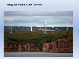 Анадырьская ВЭС на Чукотке