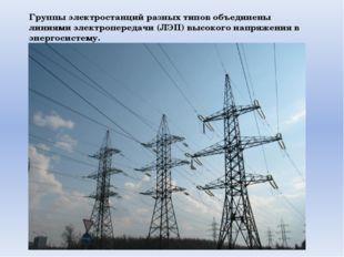 Группы электростанций разных типов объединены линиями электропередачи (ЛЭП) в