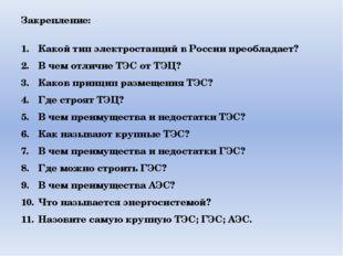 Закрепление: Какой тип электростанций в России преобладает? В чем отличие ТЭС