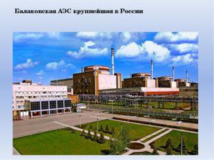 Балаковская АЭС крупнейшая в России