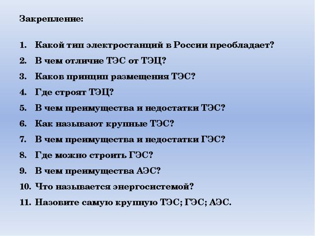 Закрепление: Какой тип электростанций в России преобладает? В чем отличие ТЭС...