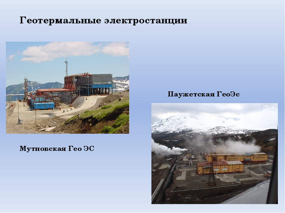 Геотермальные электростанции Мутновская Гео ЭС Паужетская ГеоЭс