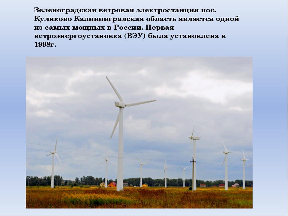 Зеленоградская ветровая электростанция пос. Куликово Калининградская область...
