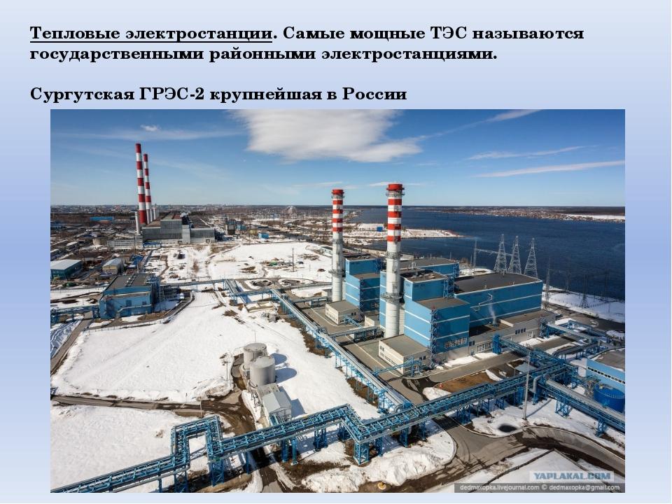 Тепловые электростанции. Самые мощные ТЭС называются государственными районны...