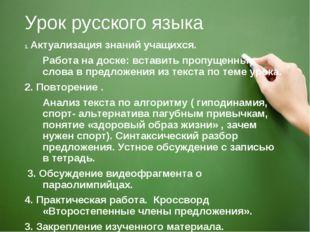 Урок русского языка 1. Актуализация знаний учащихся. Работа на доске: встави