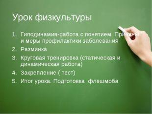 Урок физкультуры Гиподинамия-работа с понятием. Причины и меры профилактики з