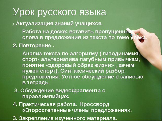 Урок русского языка 1. Актуализация знаний учащихся. Работа на доске: встави...