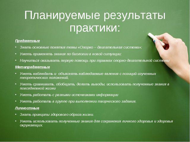 Планируемые результаты практики: Предметные Знать основные понятия темы «Опор...