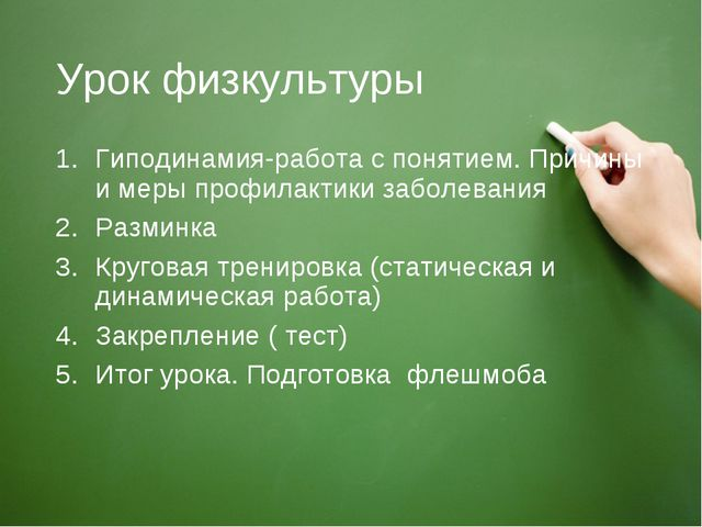 Урок физкультуры Гиподинамия-работа с понятием. Причины и меры профилактики з...