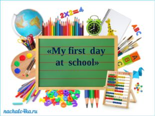 «My first day at school»