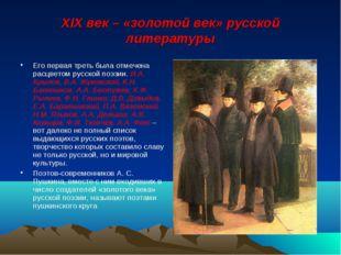 ХIХ век – «золотой век» русской литературы Его первая треть была отмечена рас
