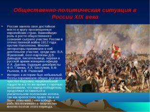 Общественно-политическая ситуация в России ХIХ века Россия заняла свое достой