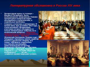 Литературная обстановка в России ХIХ века Литературная жизнь в столицах – Мос