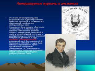 Литературные журналы и альманахи Участники литературных кружков разрабатывали