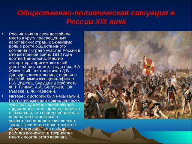 Общественно-политическая ситуация в России ХIХ века Россия заняла свое достой...