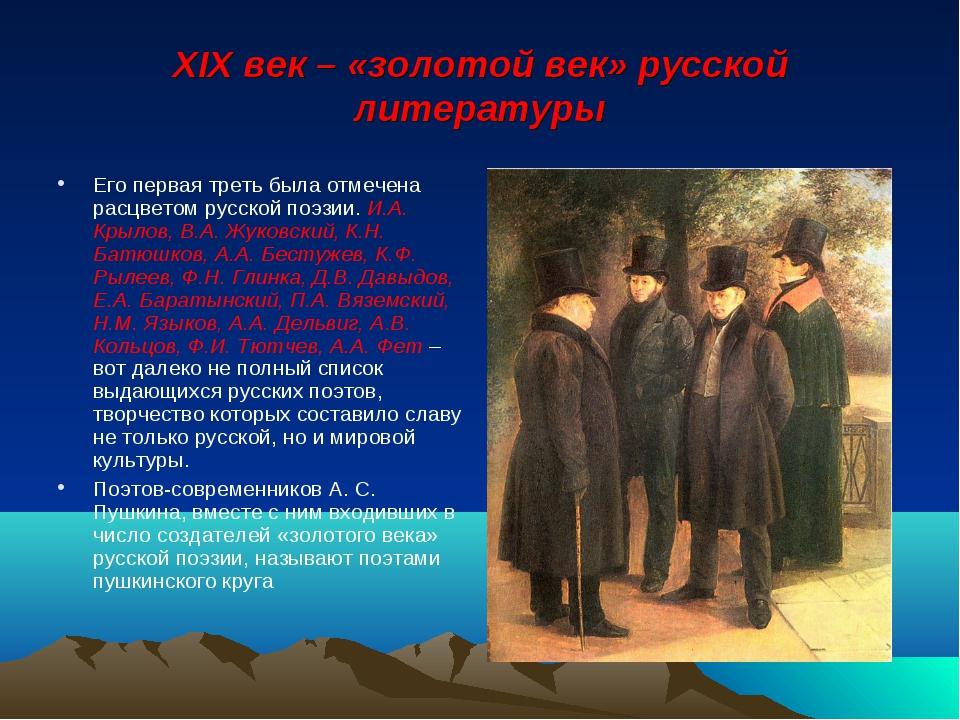 ХIХ век – «золотой век» русской литературы Его первая треть была отмечена рас...