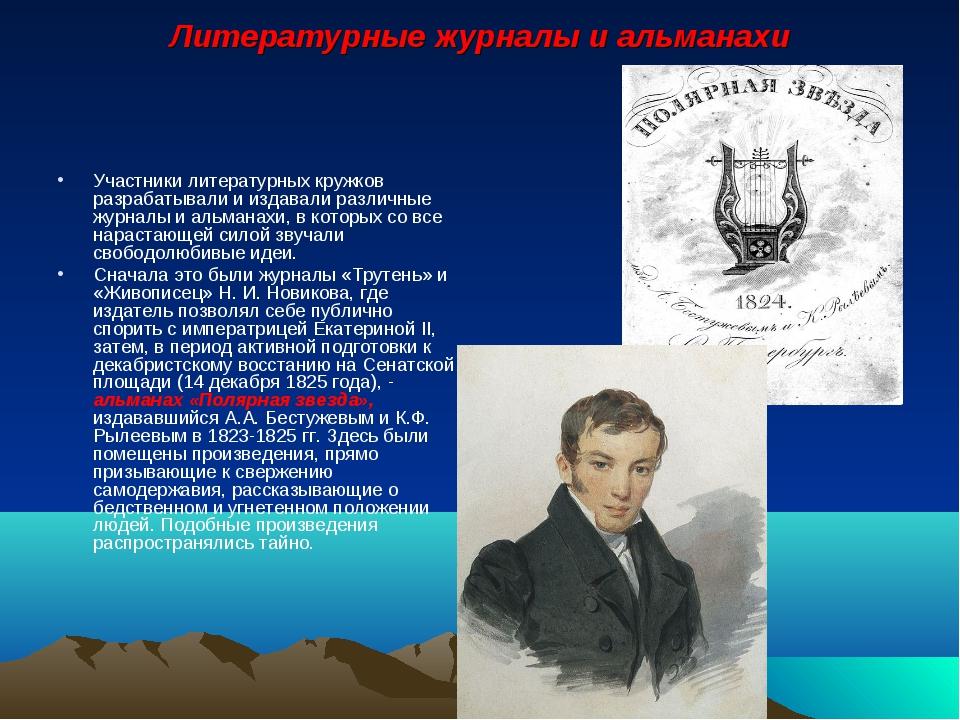 Литературные журналы и альманахи Участники литературных кружков разрабатывали...