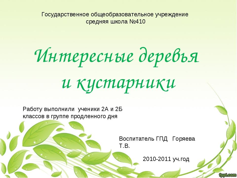 Интересные деревья и кустарники Работу выполнили ученики 2А и 2Б классов в гр...