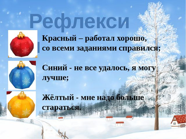 Рефлексия Красный – работал хорошо, со всеми заданиями справился; Синий - не...