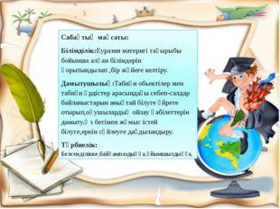 Сабақтың мақсаты: Білімділік:Еуразия материгі тақырыбы бойынша алған білімде
