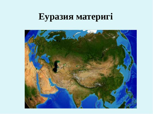 Еуразия материгі