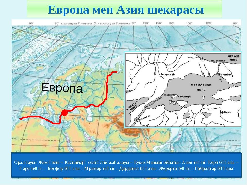 Европа мен Азия шекарасы Европа Азия Европа мен Азия шекарасы өтетін географ...