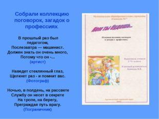 """Муниципальное общеобразовательное учреждение «Гимназия №7"""" (Кладовая послови"""