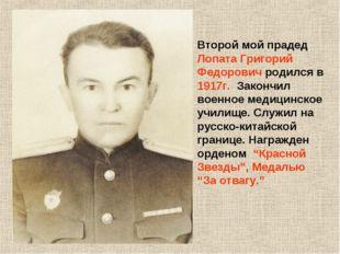 Второй мой прадед Лопата Григорий Федорович родился в 1917г. Закончил военно