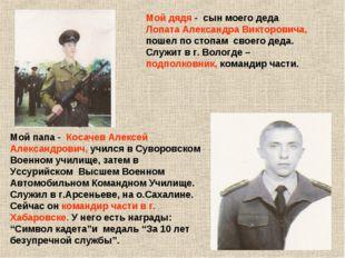 Мой дядя - сын моего деда Лопата Александра Викторовича, пошел по стопам свое